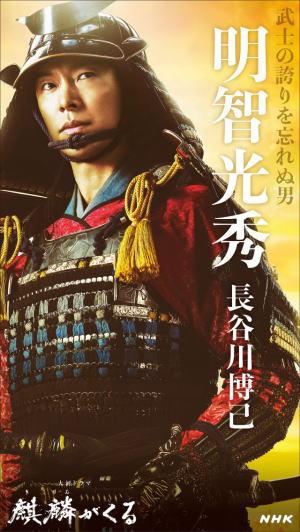 NHK大河ドラマ「麒麟がくる」