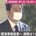 安倍晋三首相「緊急事態宣言」