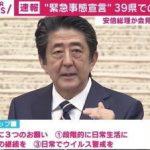 緊急事態宣言 39県での解除