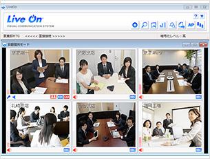 Web会議システム 「Live On」