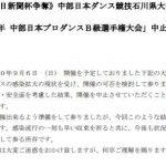 9月6日(日)のダンス競技石川県大会も中止