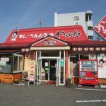 八幡のすしべん 入江店