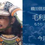 毛利新介/今井翼 「麒麟がくる」