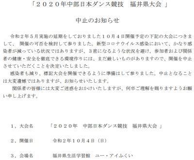 福井県大会中止のお知らせ