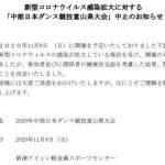 新型コロナウイルス感染拡大に対する「中部日本ダンス競技富山県大会」中止のお知らせ