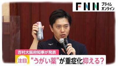 大阪府の吉村知事と「うがい薬」の成分「ポピドンヨード」