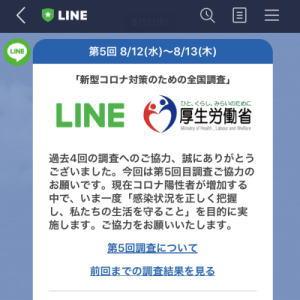 厚生労働省からLINE