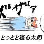 とっとと寝る太郎