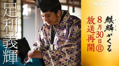 NHK大河ドラマ「麒麟がくる」 8月30日(日) 放送再開