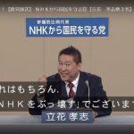 NHKから国民を守る党の党首「立花孝志」