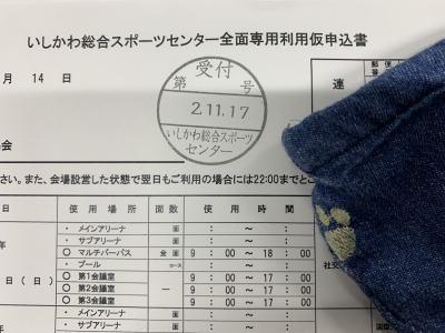 石川総合スポーツセンター 全面専用利用仮申込書
