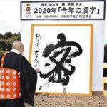 今年1年の世相を表す漢字は「密」