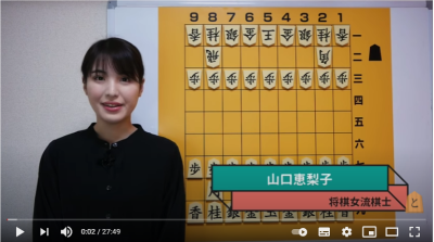 YouTube 女流棋士 山口恵梨子ちゃんねる