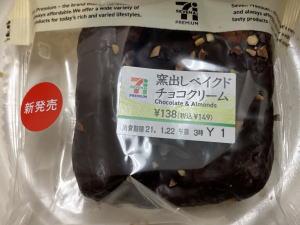 窯出しベイクドチョコクリーム 138円