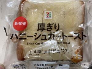 厚ぎりハニーシュガートースト 118円