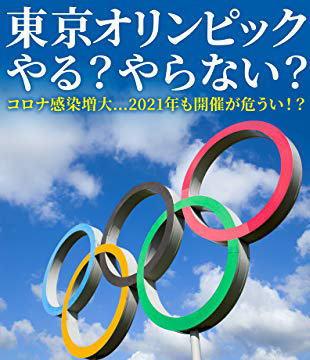 東京オリンピック・パラリンピックが開催できるのしょうか?