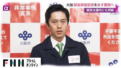 大阪 緊急事態宣言の発令を政府に要請