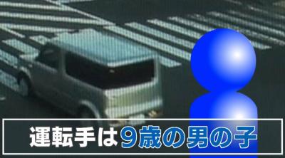 盛岡市で9歳の男児が車の乗りこみ運転