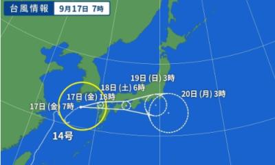 台風情報 2021年9月17日 7時