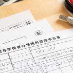 生命保険料の控除証明書