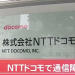 NTTドコモで通信障害